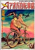 アオバ自転車店 7巻 (ヤングキングコミックス)