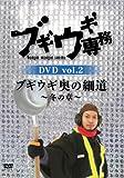 ブギウギ専務 DVD vol.2「ブギウギ 奥の細道~冬の章~」[DVD]