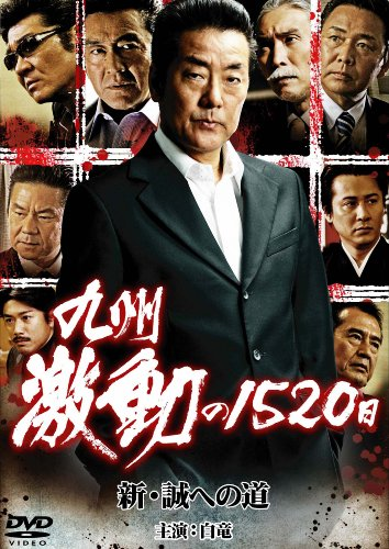 九州激動の1520日~新・誠への道~ [DVD]