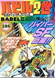 バビル2世 三つのしもべの巻 (少年チャンピオン・コミックス)