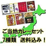 ご当地カレーセット 【ご当地レトルトカレー詰め合わせ7種類】