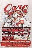 BBM 広島東洋カープ 2015 BOX