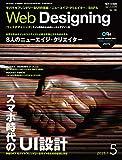 Web Designing 2015年 05月号 [雑誌]