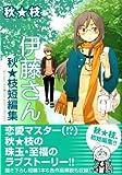 伊藤さん―秋★枝短編集 (MFコミックス フラッパーシリーズ)