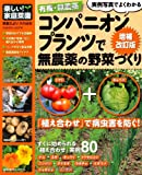 有機・無農薬コンパニオンプランツで無農薬の野菜づくり (Gakken Mook 楽しい!家庭菜園)
