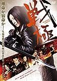 戦極 BLOODY AGENT [DVD]