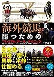海外競馬・勝つためのプレミアム・データ&テクニック (競馬王馬券攻略本シリーズ)