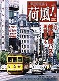 荷風 2008年 06月号 [雑誌]