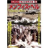 メンフィス・ベル (戦略爆撃機B-17) CCP-189 [DVD]