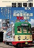 路面電車EX06 (イカロス・ムック)