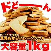 【訳あり】固焼き☆豆乳おからクッキープレーン約100枚1kg