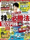 ダイヤモンドZAi (ザイ) 2014年12月号 [雑誌]