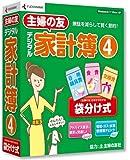主婦の友デジタル家計簿4