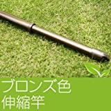 伸縮竿 物干し竿 本体カラー:ブロンズ (竿の長さ:1.6m-2.6mまで伸びる)