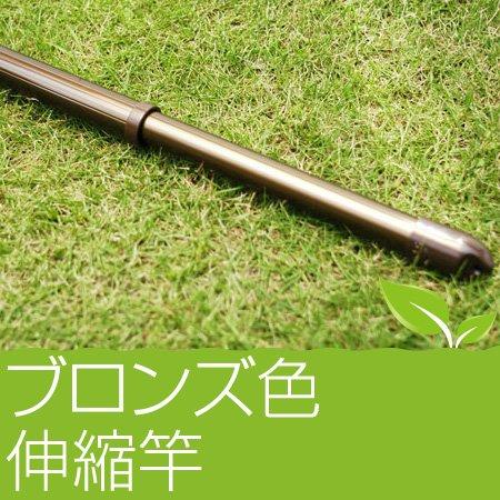 伸縮竿 物干し竿 本体カラー:ブロンズ (竿の長さ:1.1m-1.6mまで伸びる)