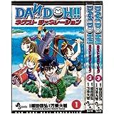 DANDOH!!ネクストジェネレーション 未完結セット(少年サンデーコミックス)
