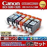 【FJショップ】CANON キャノンプリンターインク [IC5-set] PIXUS MG6230用 純正互換インクカートリッジ BCI-326(BK/C/M/Y/GY)+BCI-325(PGBK) マルチパック 6色セット (PGBKが純正と同じ顔料インク) インクタンク ICチップ付き