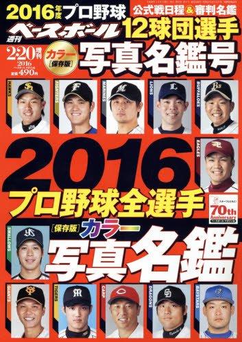 2016 プロ野球12球団選手写真名鑑号 2016年 2/20 号 [雑誌]: 週刊ベースボール 増刊