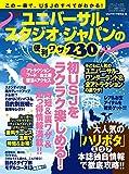 ユニバーサル・スタジオ・ジャパンの便利ワザ230 三才ムック vol.809