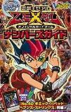 遊・戯・王 ZEXAL オフィシャルカードゲーム ナンバーズガイド KONAMI公式ガイド (Vジャンプブックス)