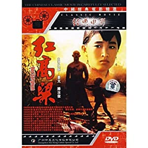 Red Sorghum (Hong Gao Liang) By Mo Yan Nobel Prize Winner for Literature, Zhang Yimou's Award Film, Gong Li (All Region, English Subtitles)