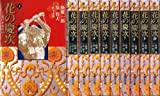 花の慶次-雲のかなたに- 文庫版 コミック 1-10巻セット (集英社文庫―コミック版)