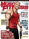 『マッスル・アンド・フィットネス日本版』2016年10月号