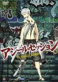 アジール・セッション[DVD]