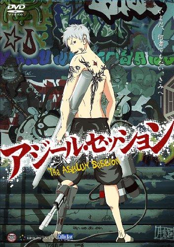 劇場アニメーション アジール・セッション [DVD]
