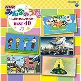 [CD2枚組] コロムビアキッズ NHKみんなのうた ~しあわせ心♪のうた~