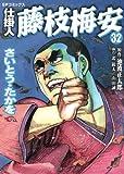 仕掛人藤枝梅安 32 (SPコミックス)