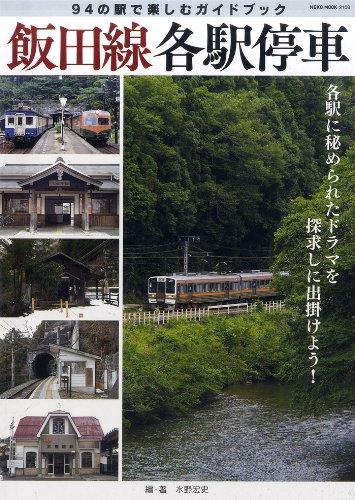 飯田線各駅停車 94の駅で楽しむガイドブック (NEKO MOOK)