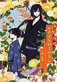 かおばな剣士妖夏伝: 人の恋路を邪魔する怨霊 (新潮文庫)