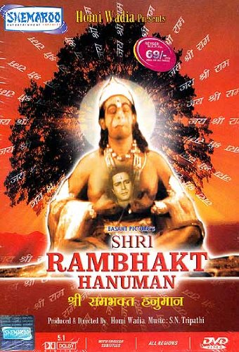 Shri Ram Bhakt Hanuman (Hindi Film/Devotional/Religion/India/Trilok Kapoor)