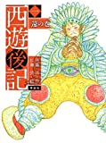 西遊後記〈1〉還の巻 (斉藤洋の西遊後記シリーズ 1)