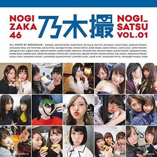 「乃木撮(のぎさつ) VOL.01」発売日に28万部突破!