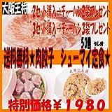 【大阪王将】冷凍 餃子 シューマイ 定食 2セット購入チャーハン2袋プレゼント ランキングお取り寄せ