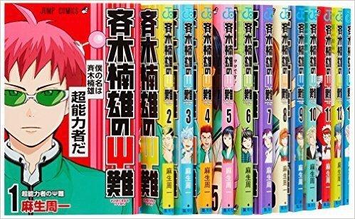 斉木楠雄のΨ難 コミック 1-17巻セット (ジャンプコミックス)
