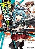 終焉世界の天災姫2 (角川スニーカー文庫)