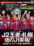 2016 北海道コンサドーレ札幌J1昇格&J2優勝記念号 2016年 12 月号 [雑誌]: サッカーマガジン 別冊