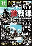 CGフルカラーリマスター! 太平洋戦争激戦録 (別冊宝島)