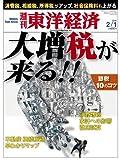 週刊 東洋経済 2014年 2/1号 [雑誌]