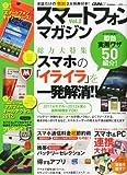 スマートフォン・マガジン 2012年 08月号 [雑誌]