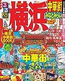 るるぶ横浜 中華街 みなとみらい'14~'15 (国内シリーズ)