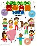 小学生のための器楽合奏名曲集