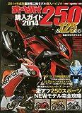 オートバイ 250&125購入ガイド 2014 (Motor Magazine Mook)