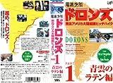 南北アメリカ大陸横断ヒッチハイク~青雲のラテン編 [VHS]