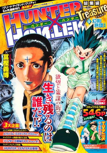HUNTER×HUNTER総集編 Treasure 4 (HUNTER×HUNTER総集編)