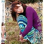 Amazon.co.jp: 吉木りさ BD『セキララ*彼女 Blu-ray』: 吉木りさ: DVD