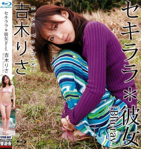 吉木りさ BD『セキララ*彼女 Blu-ray』